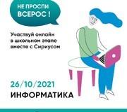 ВСОШ 2021