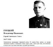ПАМЯТИ ГЕРОЕВ